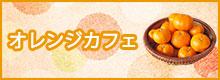 オレンジカフェ
